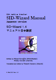 SID-Wizard 1.4 Manual Japanese version