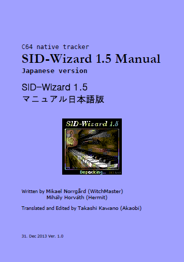 SID-Wizard 1.5 Manual Japanese Version